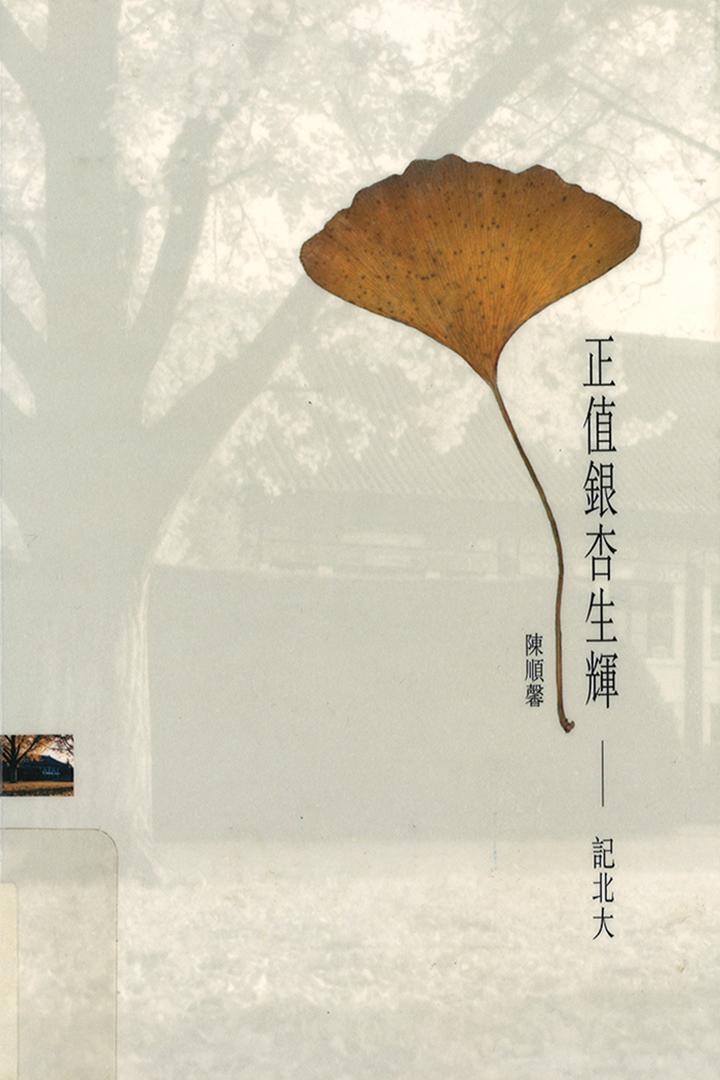 陳順馨說,在寫這本書的過程當中,她大哭了一場。