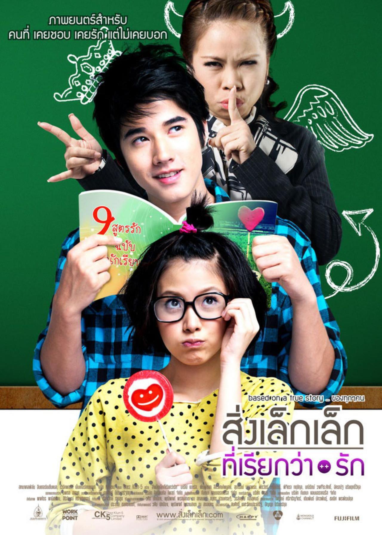 電影《初戀這件小事》海報。