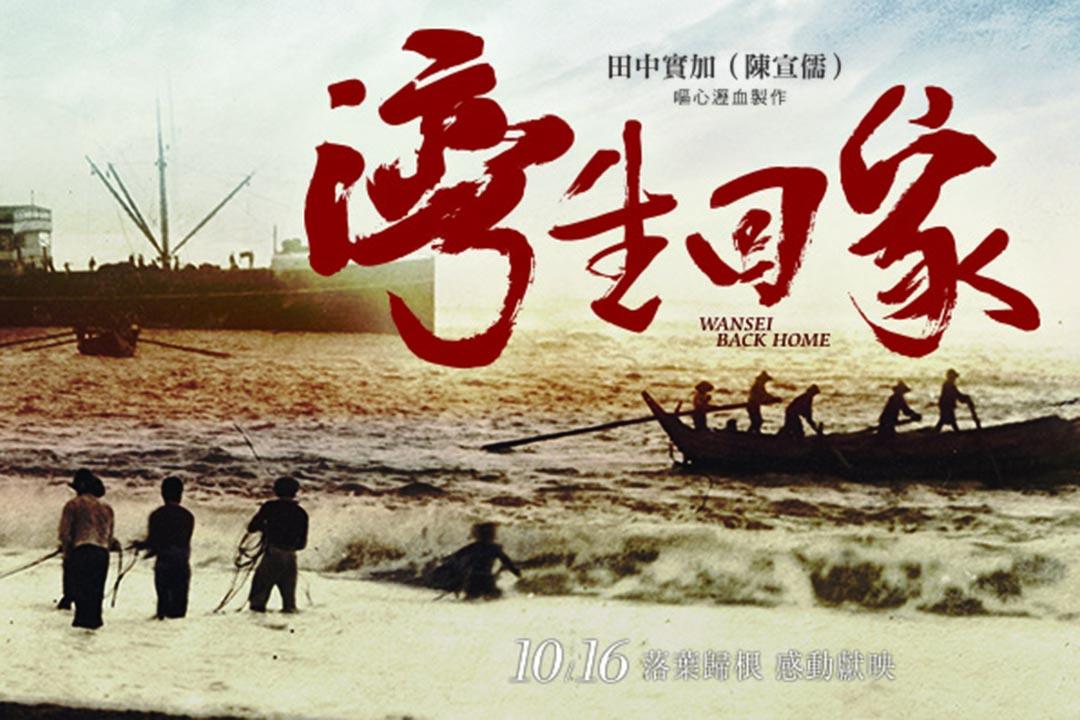 Documentary review — Wansei Back Home (2015) – Chih Tin Hunag's ...