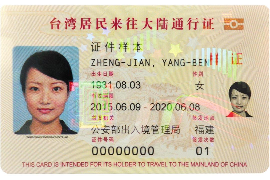 新版卡式台胞證樣本。公安部出入境管理局圖片。