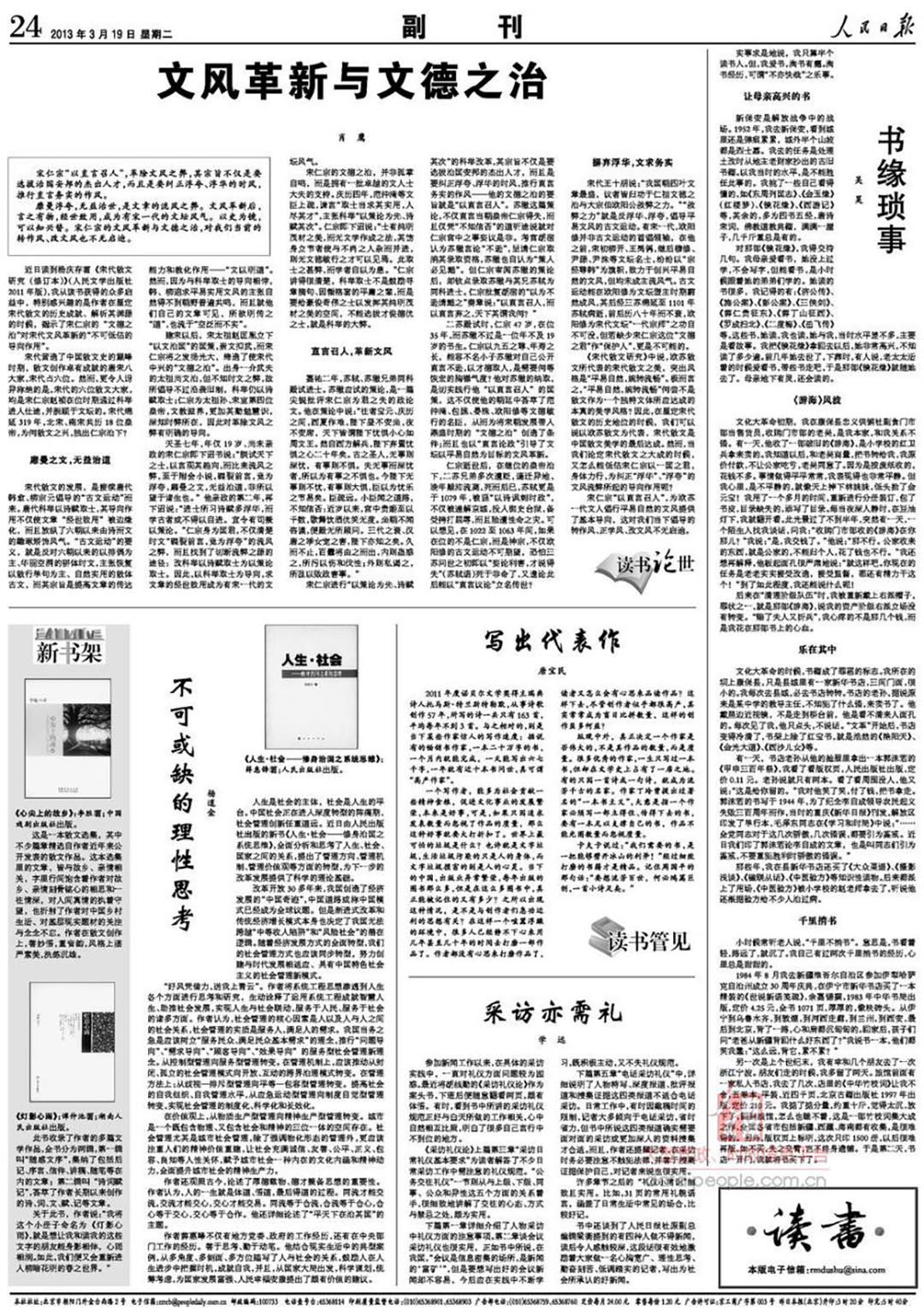 肖鷹:《文風革新與文德之治》,刊於《人民日報》2013年3月19日第24版。 來源:人民日報數據庫