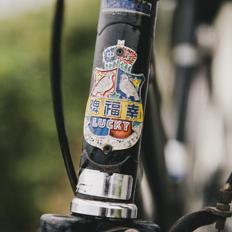 1960年代曾在台灣風靡一時的幸福牌腳踏車,吳明益收藏的七台鐵馬之一。攝:趙豫中/端傳媒