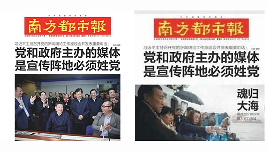 2月20日南方都市報廣州版頭版(左)和深圳版頭版(右)的截圖。