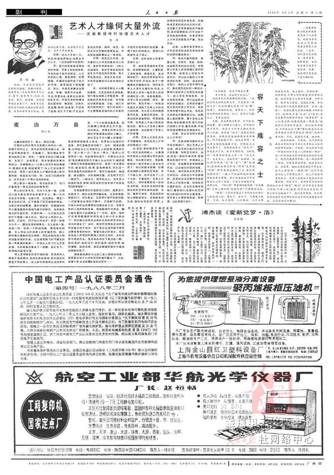 拾風:《容天下難容之士》,刊於1988年4月2日《人民日報》第8版。 來源:人民日報數據庫