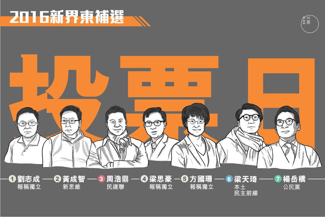香港立法會新界東補選7位候選人。圖:端傳媒設計部
