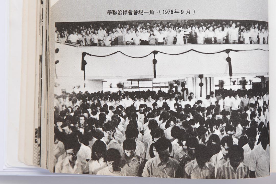 當年毛澤東逝世,香港學界追悼者眾。圖片來源:《香港學生運動回顧》。 攝:盧翊銘/端傳媒