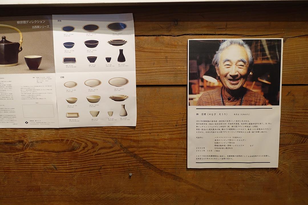 柳宗理自從為替父親柳宗悅製作骨灰壼後便常往返出西窯,後來還設計了一套陶器請他們生產。出西窯中張貼了柳宗理的生平簡介。 (攝:林琪香)