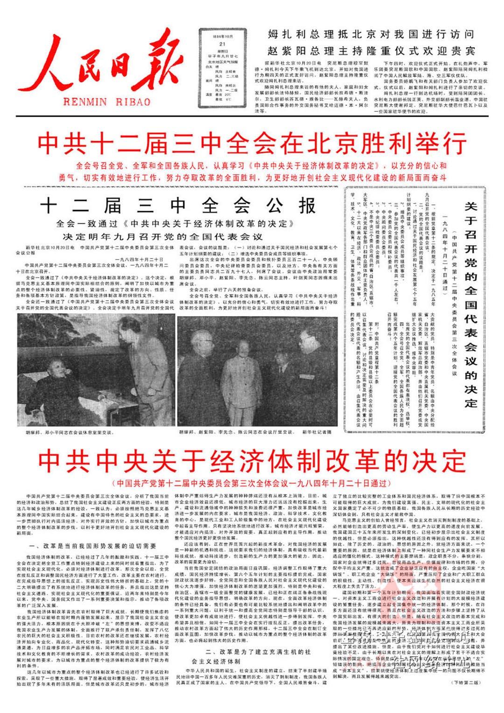 《人民日報》1984年10月21日對十二屆三中全會的報道。圖由人民日報圖文數據庫提供。