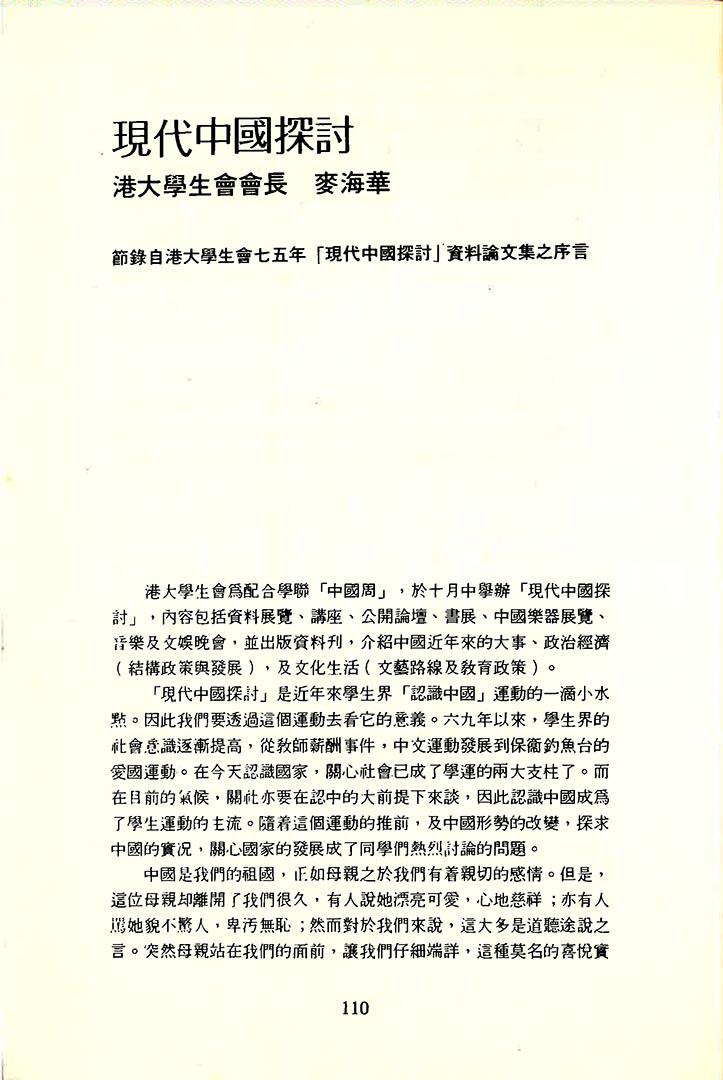 在麥海華當港大學生會會長之時,就認為中國是他的祖國,只是愛之深,責之切。