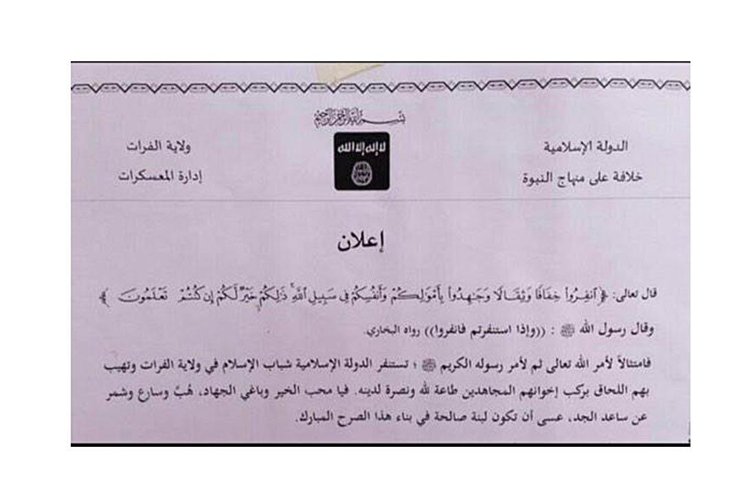 伊斯蘭國於幼發拉底省發佈的徵兵公告。圖片來源:塔米米