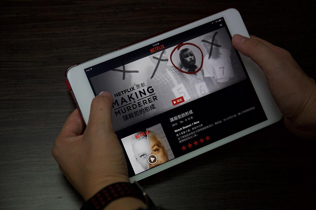 在 Netflix 播放的紀錄片《製造殺人犯》(Making a murderer),揭發美國一宗疑似冤案,引起熱議。端傳媒攝影部/設計圖片