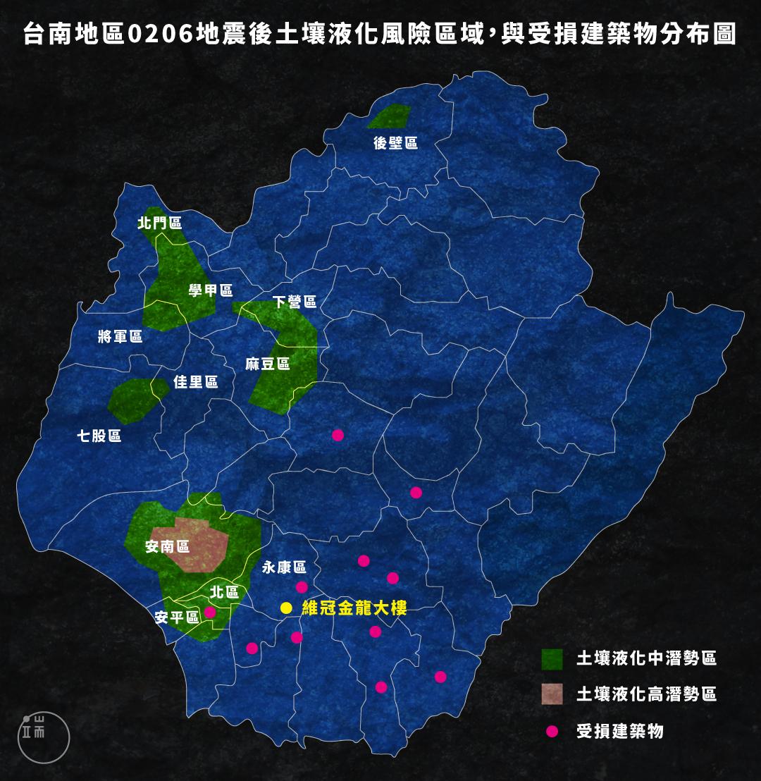 台南地區地震後,土壤液化風險區域。依照「國家災害防救中心」公布「土壤液化潛勢區域」圖繪製。圖:端傳媒設計部
