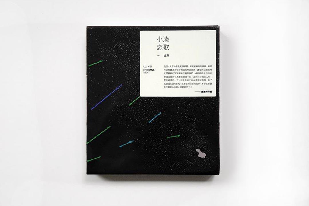 專輯《小湊戀歌》