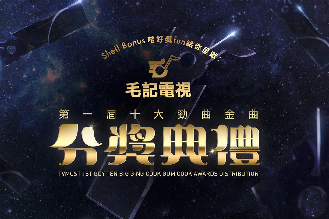 毛記電視分獎典禮宣傳海報。毛記電視截圖