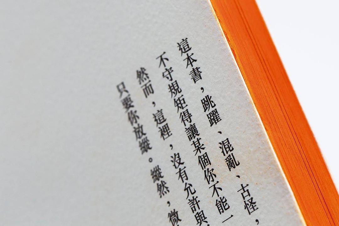 夏芝然創作的迷你小說《異色的橙》。 出版:Kubrick, 書籍設計及圖片提供:Edited.hk
