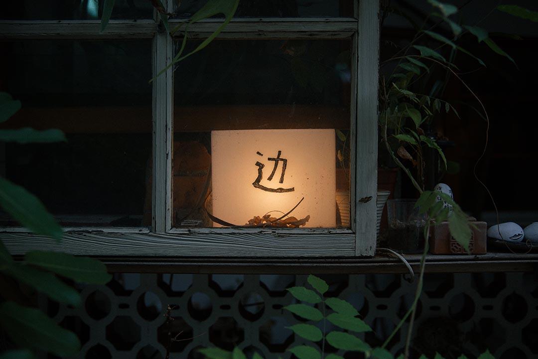 坐落在台北臨沂街小巷-边边。 攝:Billy H.C. Kwok/端傳媒