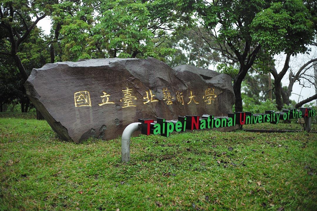國立台北藝術大學的校名石。攝:Billy.H.C.Kwok/端傳媒
