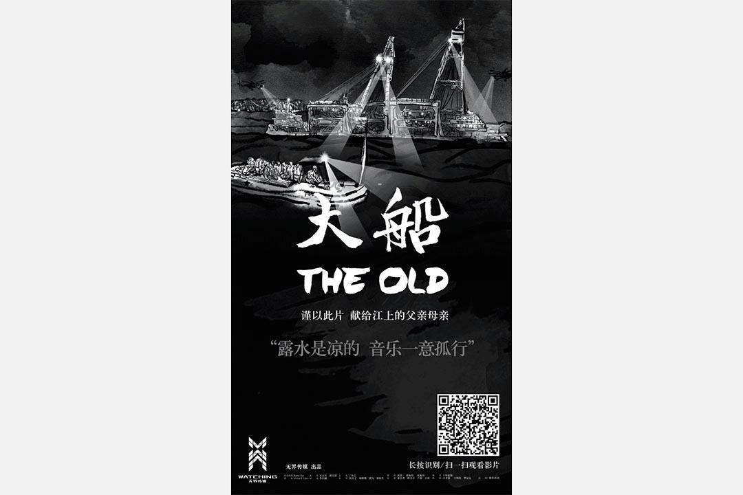 東方之星沉船事故報導《大船》宣傳海報。