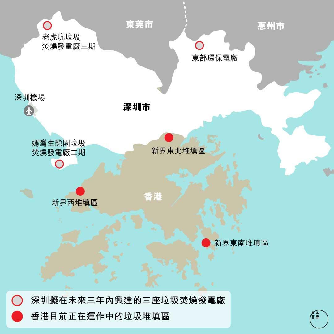 深圳計劃於2018年落成的三座垃圾焚燒發電廠項目,及香港三個策略性垃圾堆填區的位置分佈。圖片:端傳媒設計部