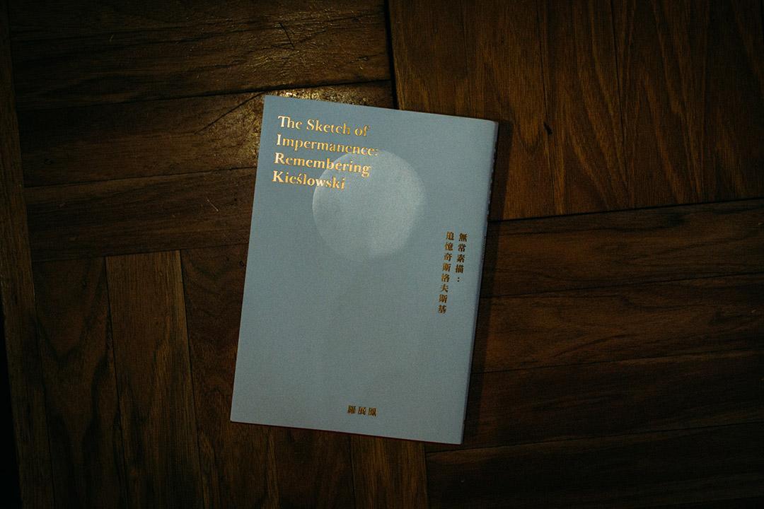 《無常素描:追憶奇斯洛夫斯基》。出版:Kubrick;作者:羅展鳳;出版日期:2016年2月 攝:葉家豪/端傳媒