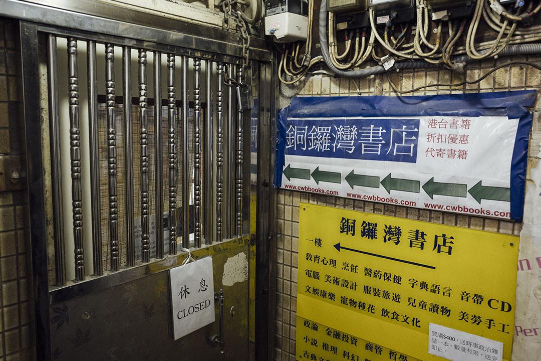2016年1月2日,香港銅鑼灣書店在職員李波失蹤後暫停營業。攝:Anthony Kwan/端傳媒