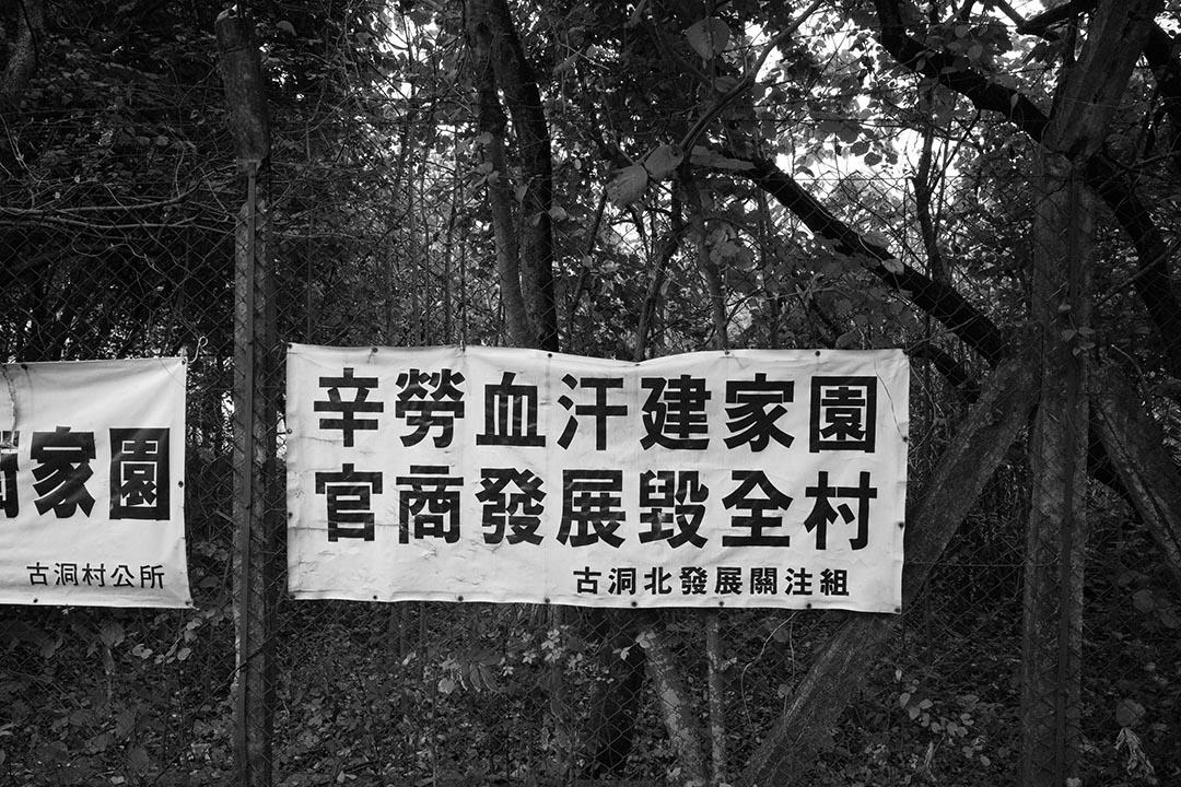 村民在村口懸掛橫額抗議。攝:林亦非/端傳媒