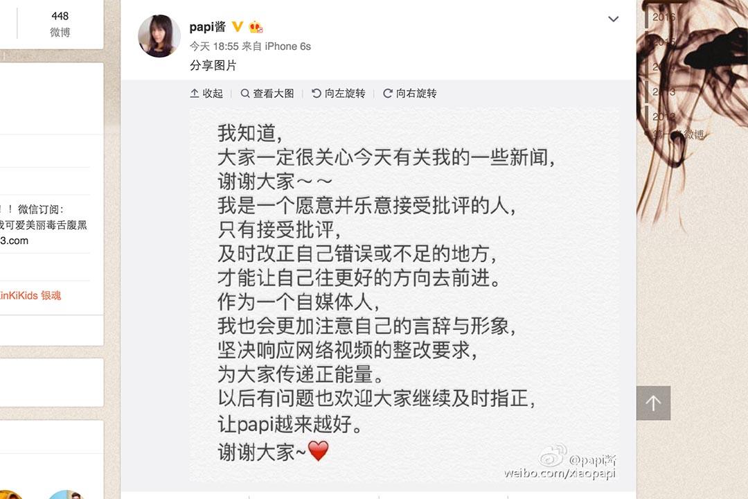 「papi醬」微博回應廣電總局。微博截圖