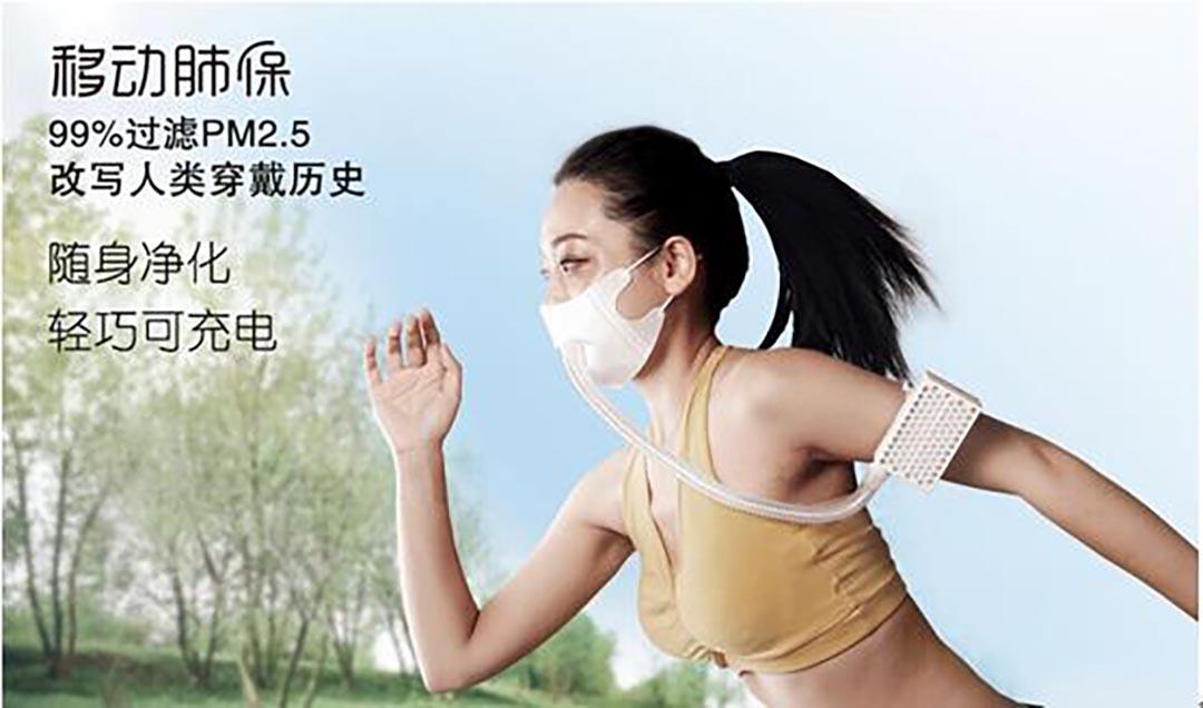 可穿戴防霧霾產品「移動肺寶」(Lung-Pro)。