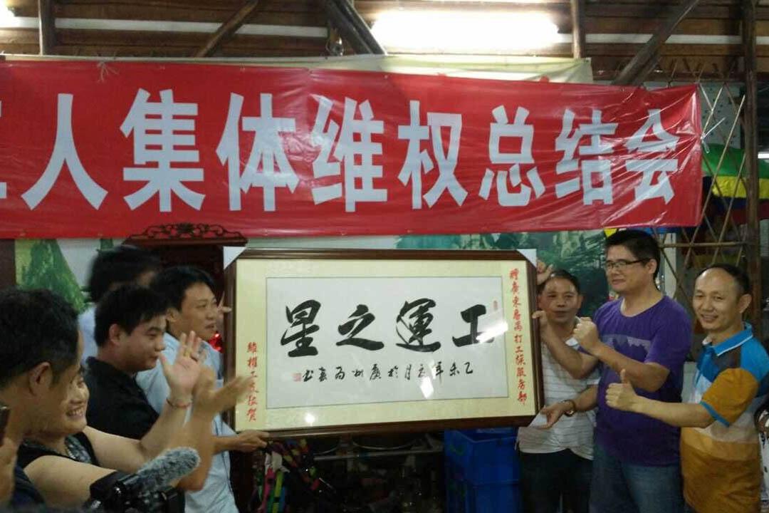 利德鞋廠工潮結束後,曾飛洋獲工人送贈「工運之星」牌匾。微博圖片