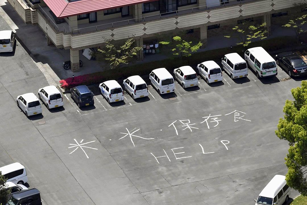 2016年4月17日,熊本地震後,一間老人中心外面地上寫有食物和救命等字詞求救。攝:Kyodo/REUTERS