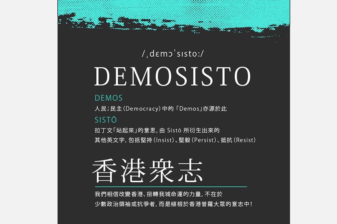 由前「學民思潮」成員黃之鋒等組建的新政黨公布名稱為「香港眾志」。羅冠聰fb圖片