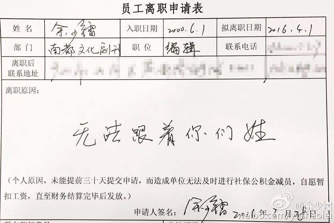 余少鐳的辭職信。余少鐳微博圖片