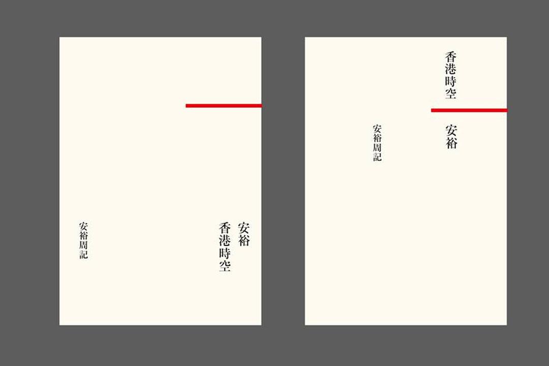 《安裕周記》原設計封面
