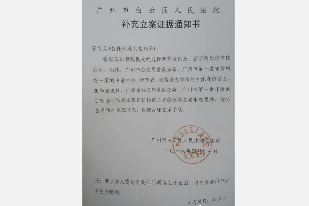法院要求曾飛洋母親提交補充信息。微博圖片