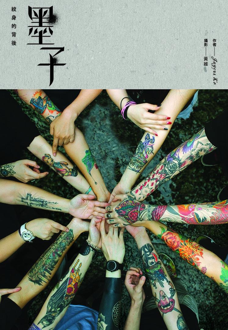 《墨子》裡有Jayers的紋身作品,以及很多位因墨而聚的人。三聯提供