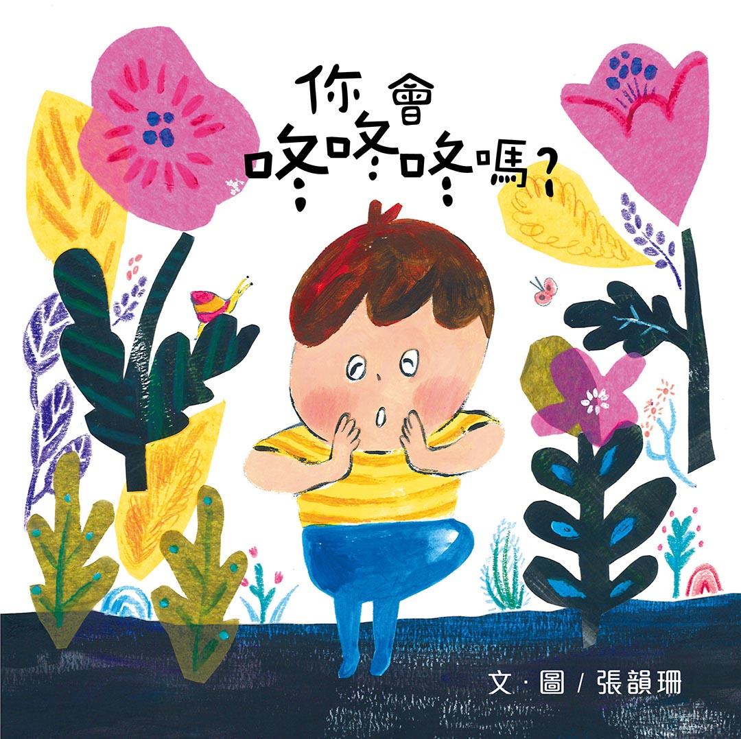 張韻珊的得獎作品《你會咚咚咚嗎?》,靈感來自他的兒子。受訪者提供