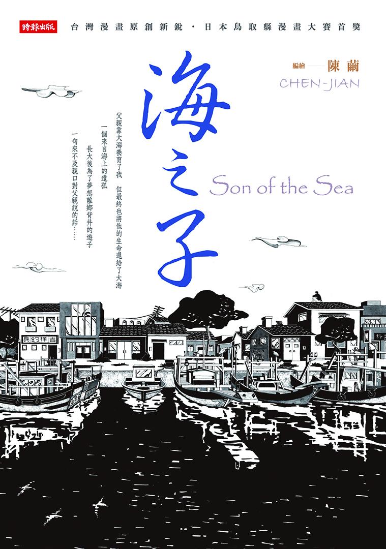 海之子封面。出版社提供