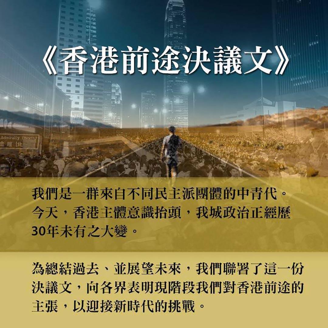 4月21日,傳統泛民主派中青代發表《香港前途決議文》宣言,就香港前途提出4點主張,並稱宣言將揭開「泛民主派本土轉型」的序幕。。香港革新論 Facebook 圖片