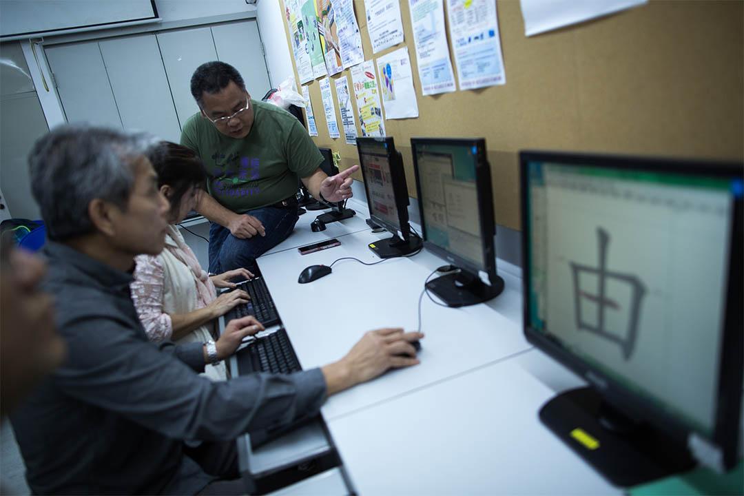 長者義工團隊在電腦室裏,為香港人造香港字。攝:盧翊銘/端傳媒