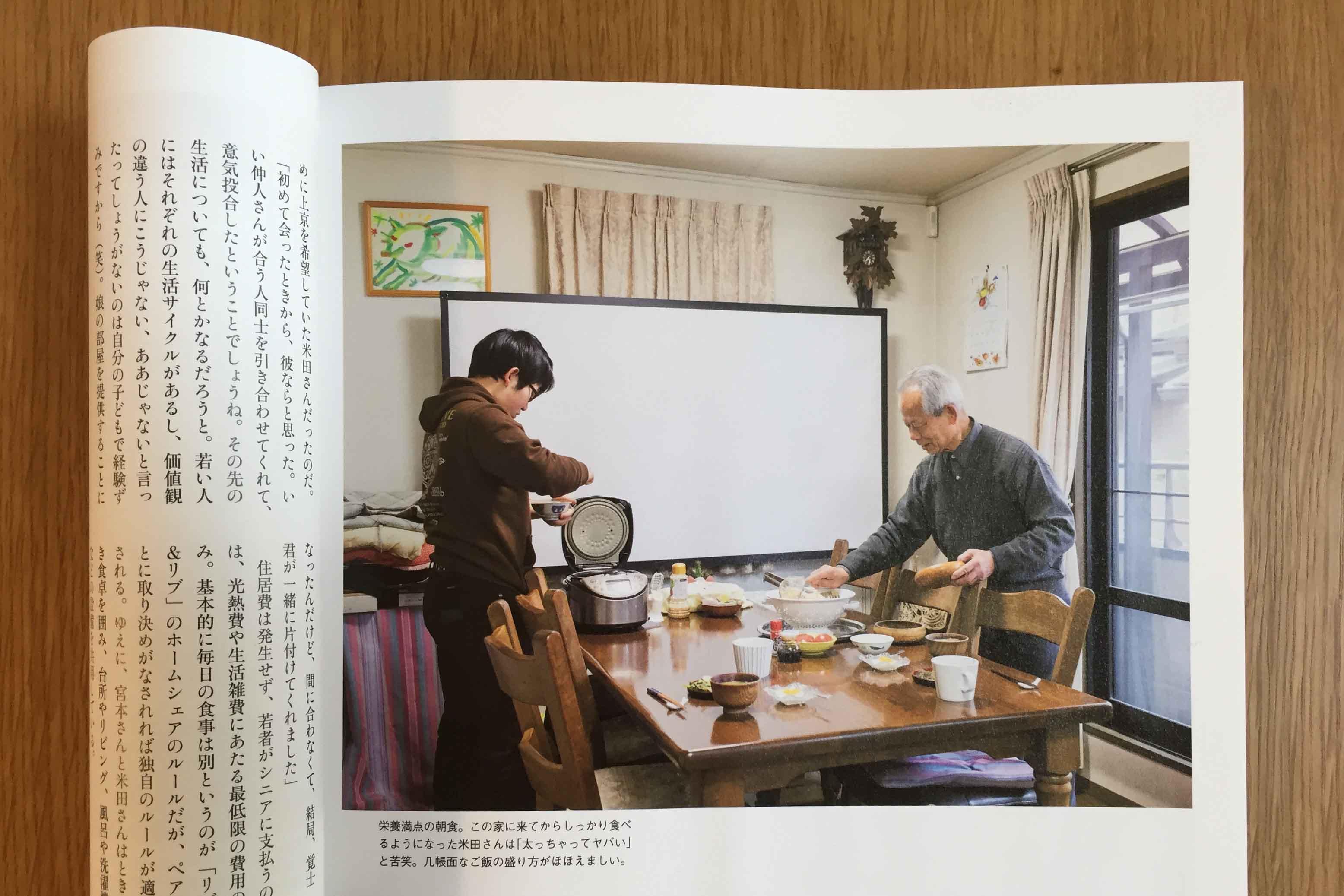 原本以為從此要在大房子中過起獨居老人生活的宮本爺爺,因少年米田進駐同居,生命因此改變。