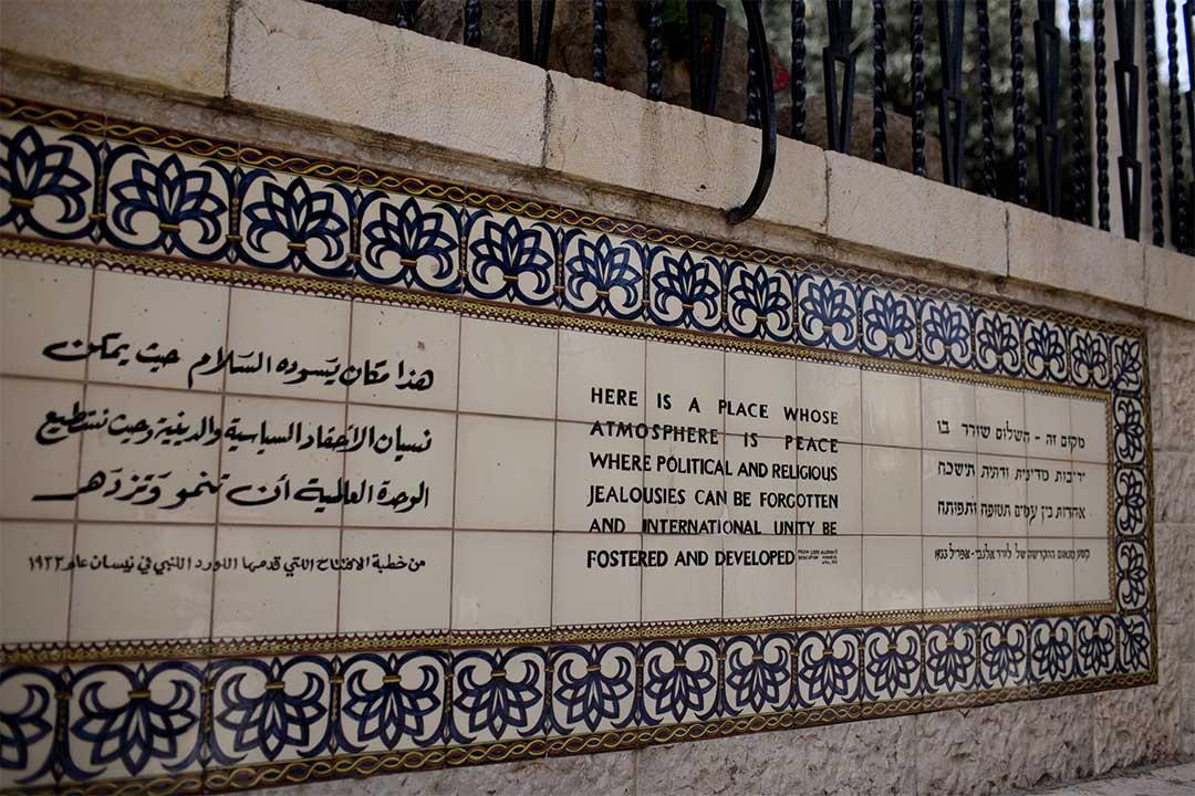 圖為以色列耶路撒冷基督教青年會(YMCA)一幅刻有阿拉伯語、英語、希伯來語文字的牆壁。