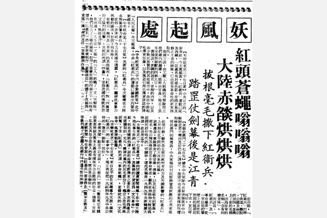 1966年8月28日台灣聯合報版面。