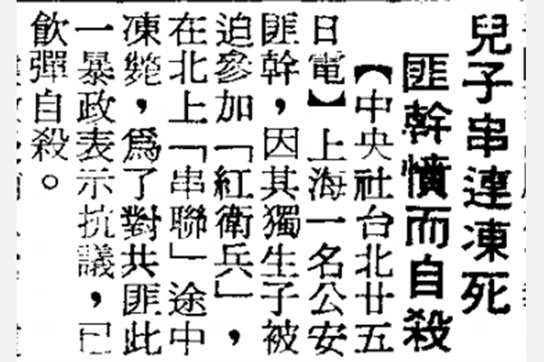 1967年1月26日《聯合報》報導了上海公安局一名幹部,由於兒子在串連中凍死,而飲彈自殺的消息。