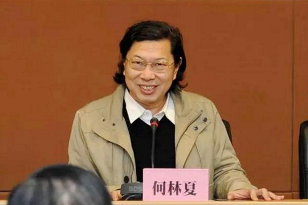 廣西師大出版社原董事長何林夏。