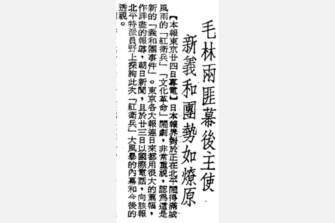 《聯合報》報導直指「毛林兩匪幕後主使」。