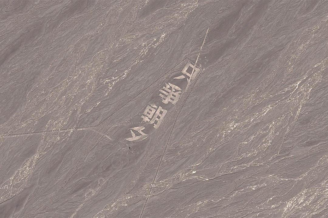新疆哈密戈壁灘用碎石堆積成的巨大「只爭朝夕」大字。