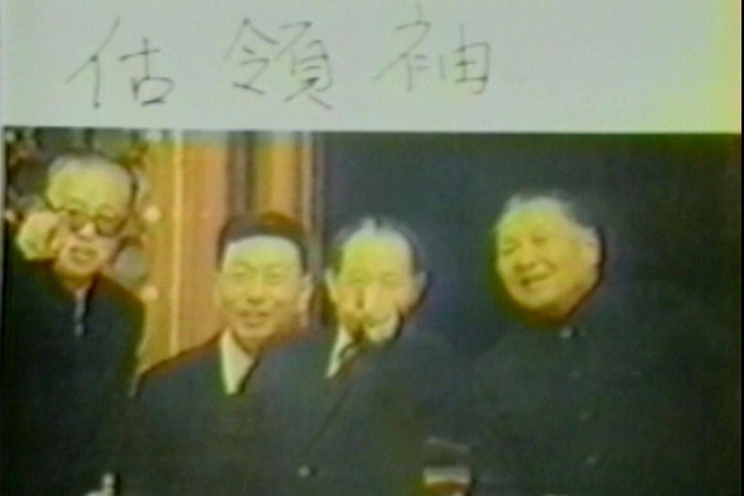 在鮑藹倫的錄像作品《估領袖》中,所有人都叫李鵬——李鵬是學生?李鵬是  是革命者?李鵬是李鵬。