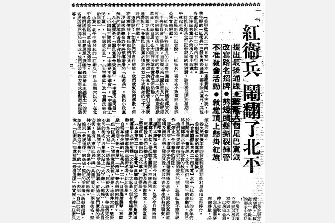 1966年8月25日的《聯合報》最早出現「紅衛兵」字樣。