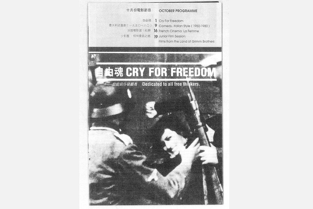 藝術中心八九年十月電影節目「自由魂」小冊子上寫著:「獻給前仆後繼者  Dedicated to all free thinkers」