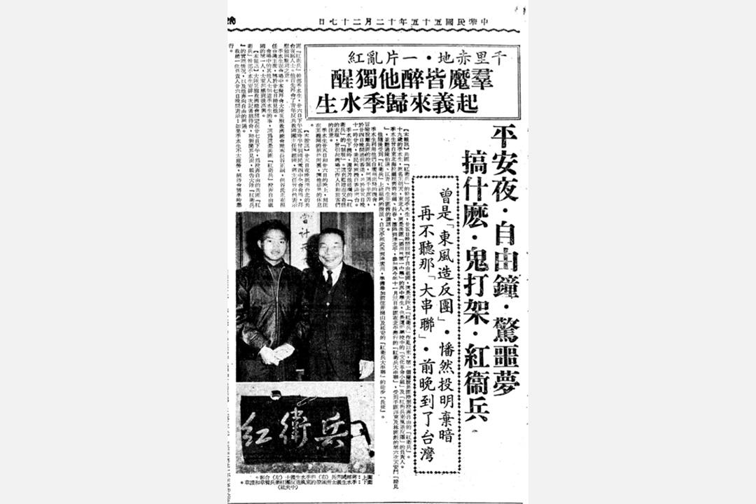 1966年12月27日的《聯合報》報導了第一個「擺脫共匪控制投奔自由」的紅衛兵。